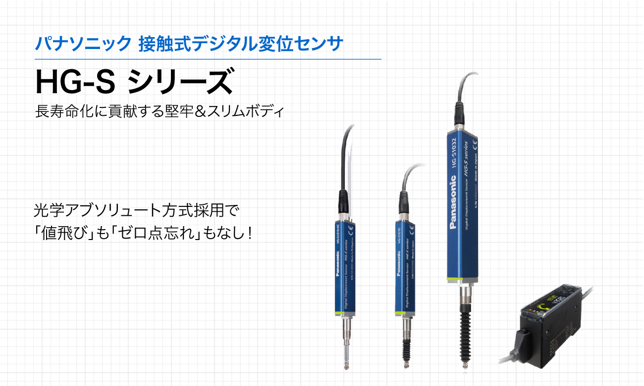 HG-Sシリーズ 接触式デジタル変位センサ|パナソニック