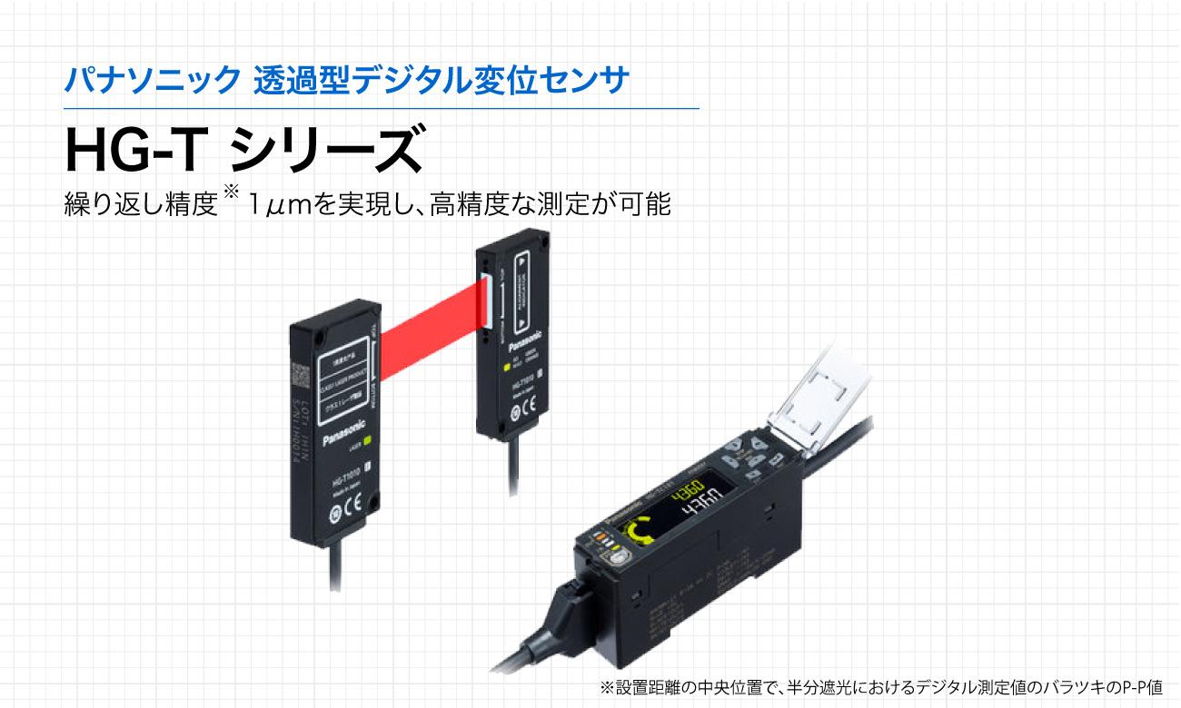 HG-Tシリーズ 透過型変位センサ| パナソニック