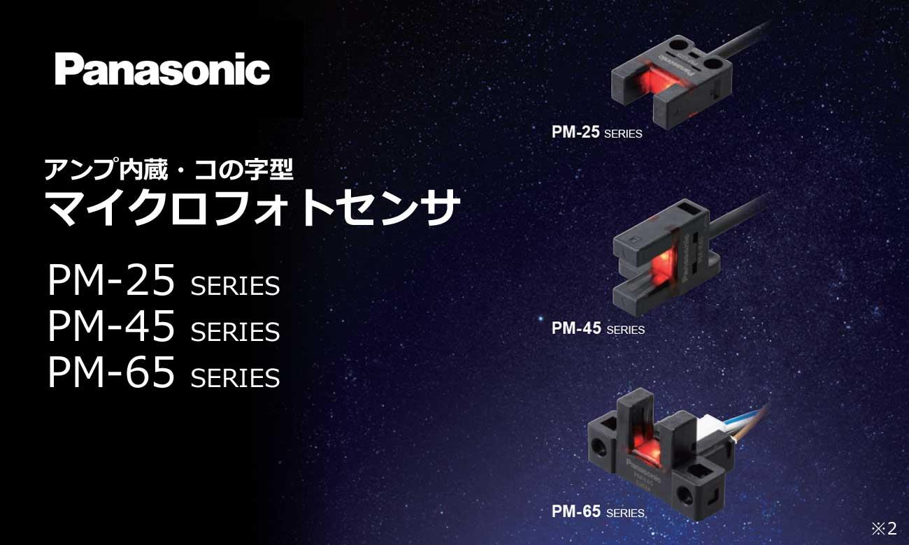 マイクロフォトセンサPM-25/45/65シリーズ、3つの保護回路標準装備、保護IP64を実現