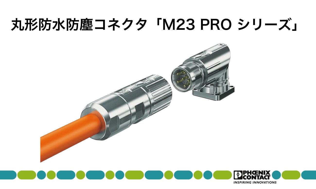 感触、音、視覚でロック状態がわかる、電源通信用M23コネクタ「M23 PROシリーズ」:フエニックス・コンタクト