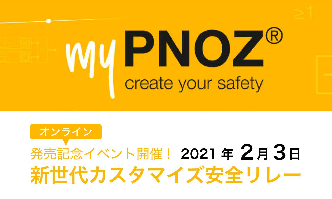 新世代カスタマイズ安全リレー オンラインイベント開催|Pilz
