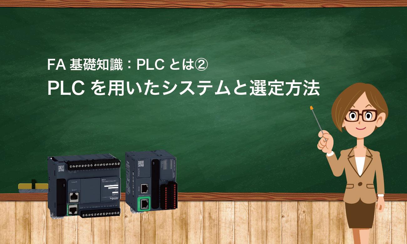 PLCとは② - PLCを用いたシステムと選定方法