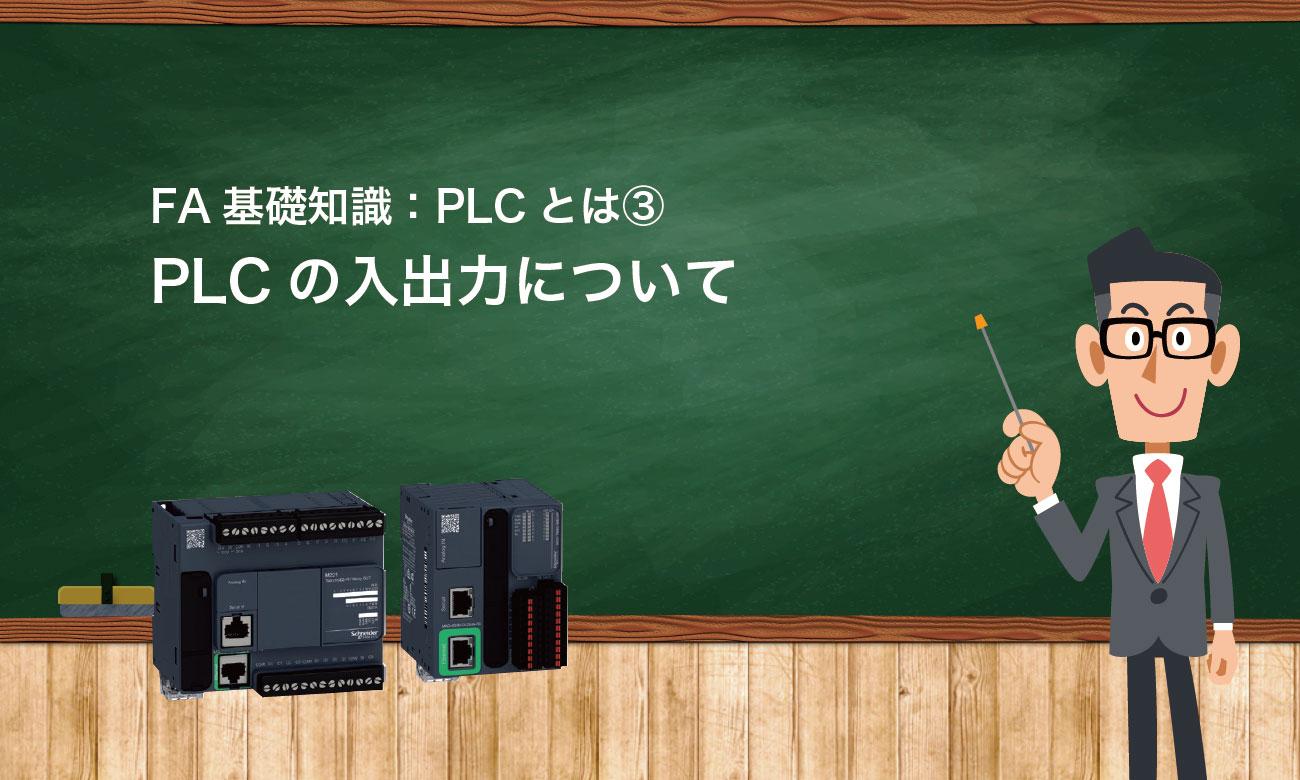 PLCとは③ - PLCの入出力について