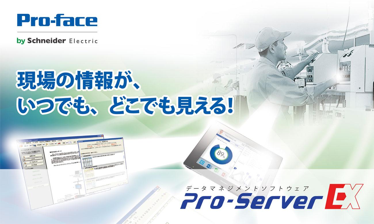 現場の情報が、いつでも、どこでも見える!Pro-Server EX