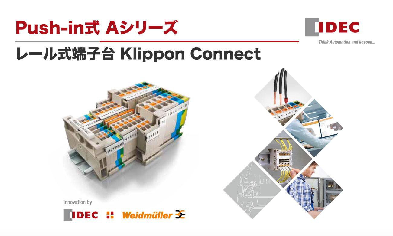 Push-in式 Aシリーズ レール式端子台 Klippon Connect   IDEC