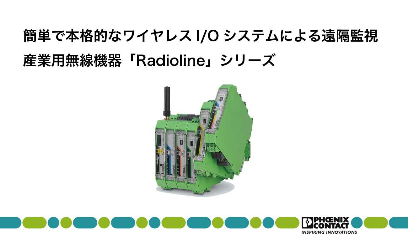 簡単で本格的なワイヤレスI/Oシステムによる遠隔監視 産業用無線機器「Radioline」シリーズ:フエニックス・コンタクト