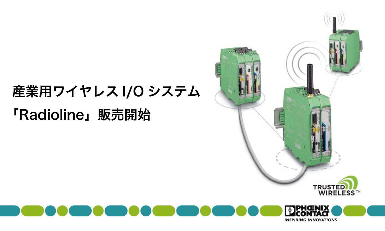 フエニックス・コンタクトが簡単で本格的な産業用ワイヤレスI/Oシステム「Radioline」販売開始