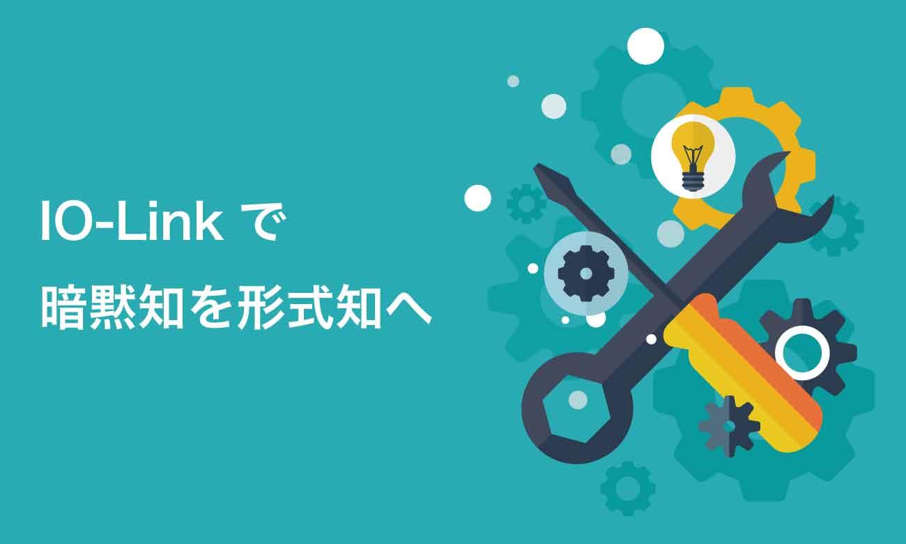 IO-Linkで保全における暗黙知を形式知へ