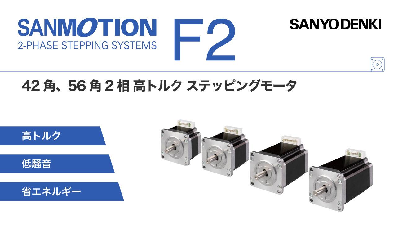 SANMOTION F2 2相 高トルクステッピングモータ|山洋電気