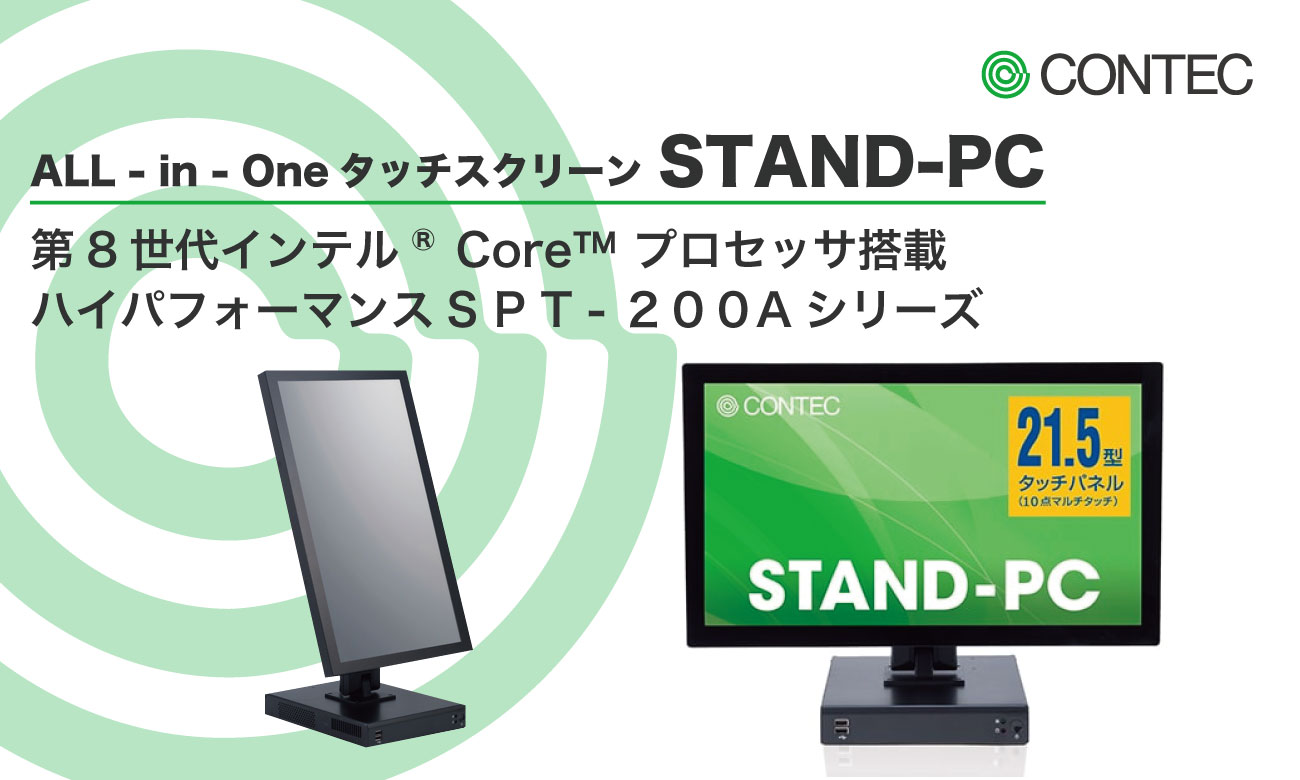 STAND-PC 200シリーズ|コンテック