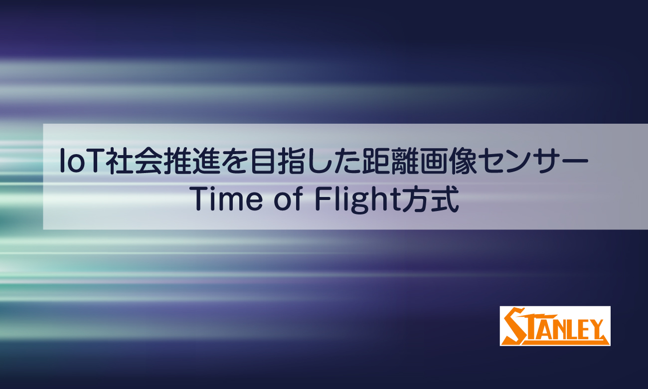 IoT社会推進を目指したTime of Flight方式距離画像センサー:スタンレー電気