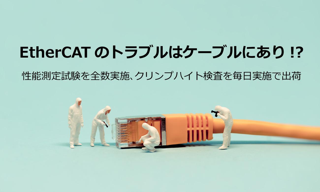 EtherCATのトラブルはケーブルにあり!?性能測定試験を全数実施、クリンプハイト検査を毎日実施で出荷