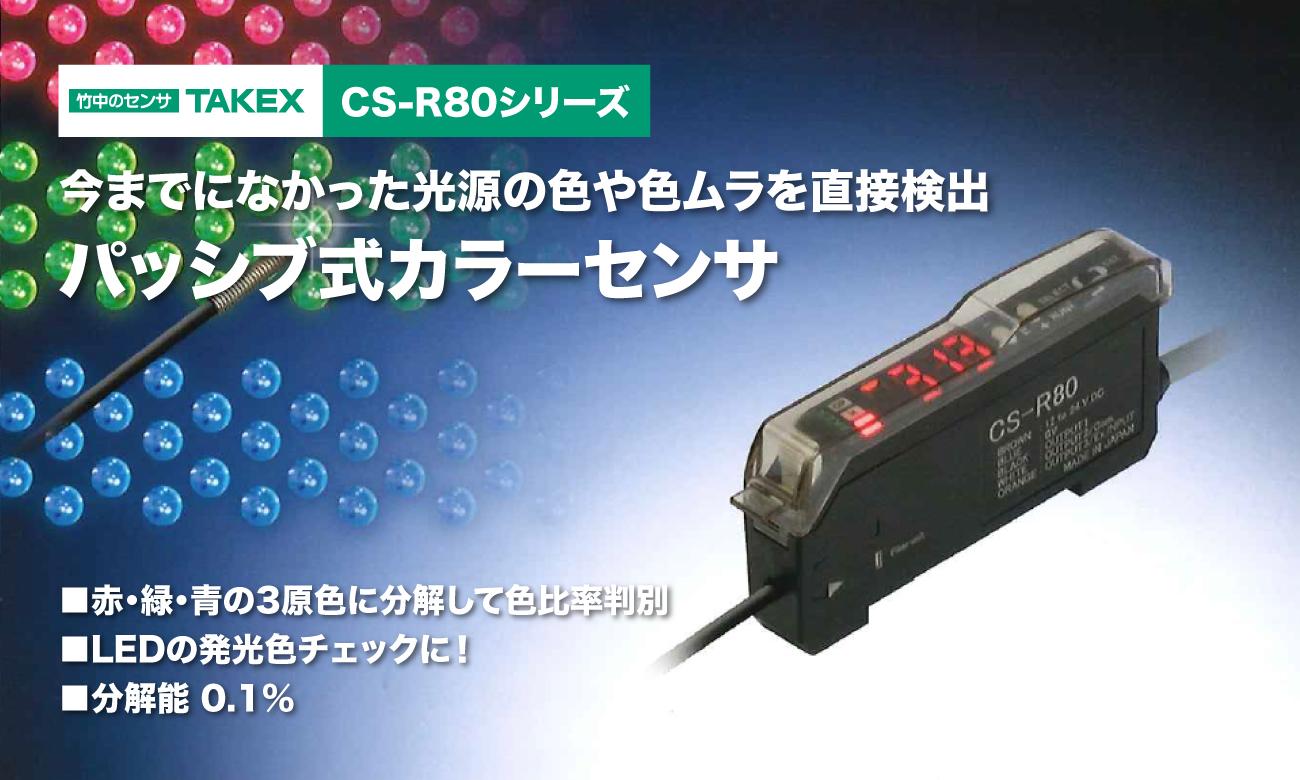 CS-R80シリーズ パッシブ式 カラーセンサ | 竹中電子工業
