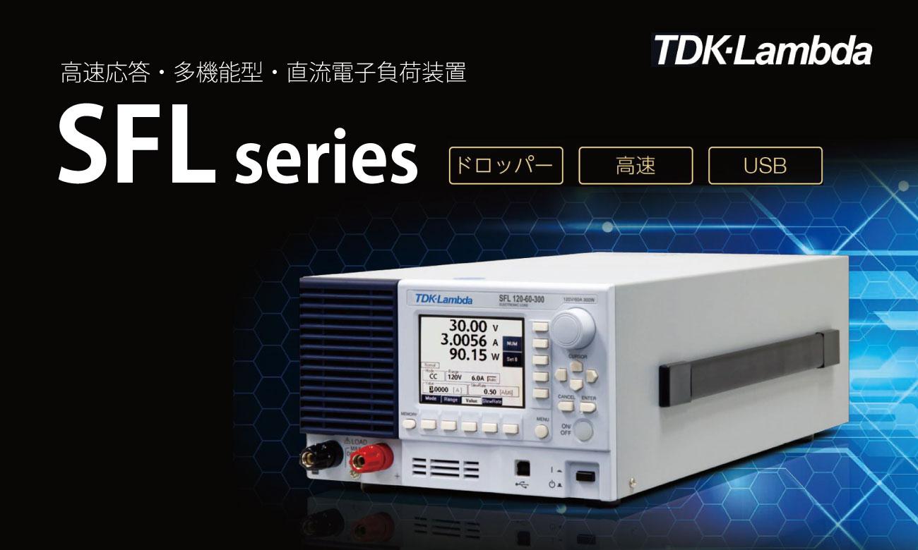 高速応答・多機能型 直流電子負荷装置 SFLシリーズ|TDKラムダ
