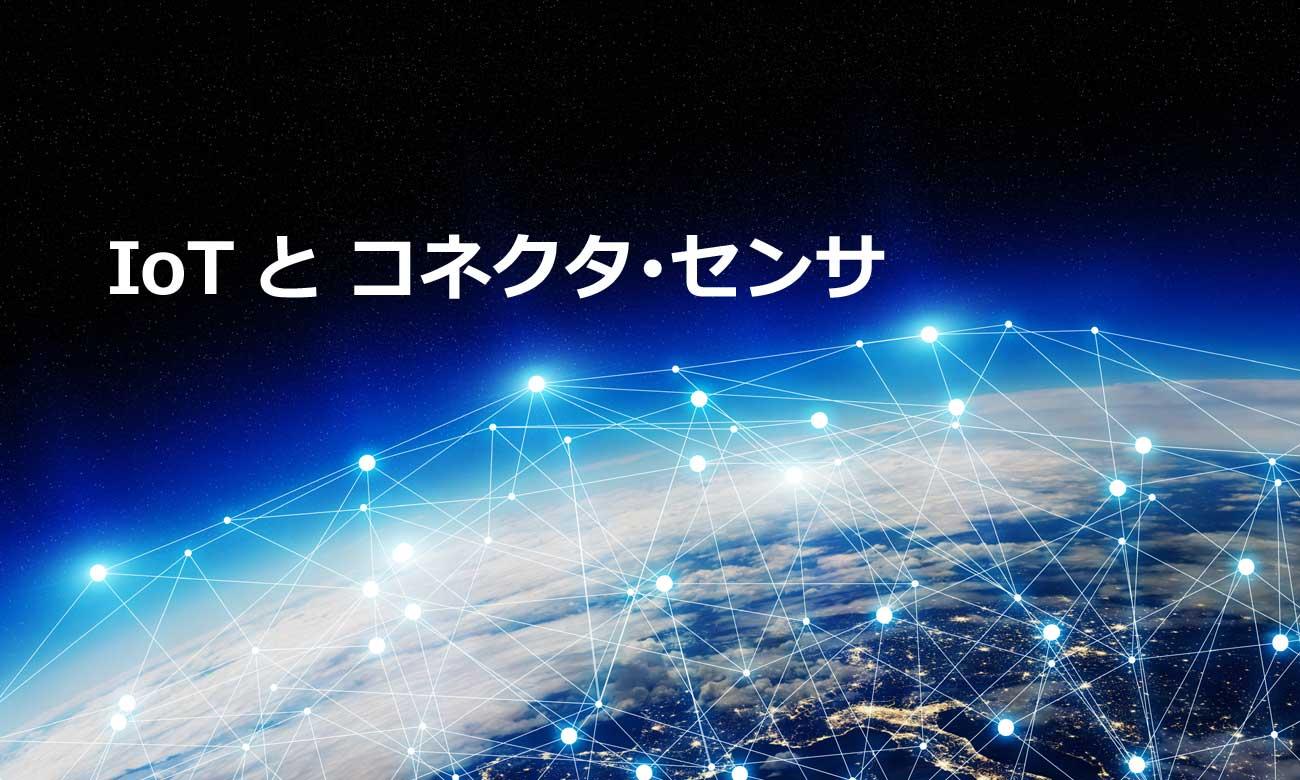 IoTとコネクタ・センサ