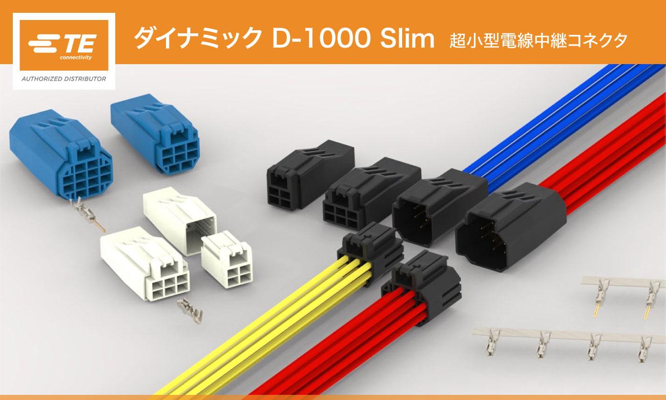 ダイナミック D-1000 Slim 超小型 電線 対 電線 中継コネクタ|TE Connectivity