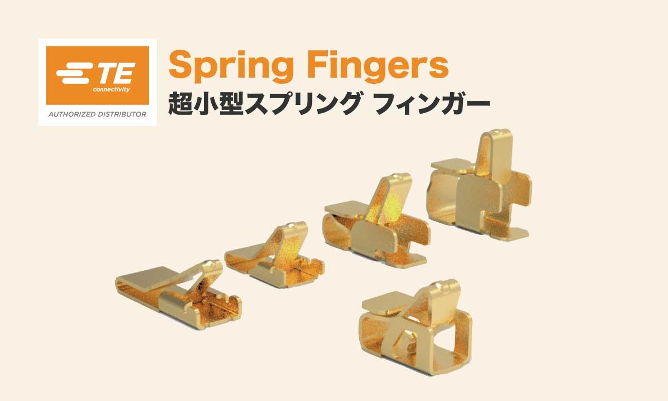 TE Connectivity社製 超小型スプリング フィンガーのご紹介