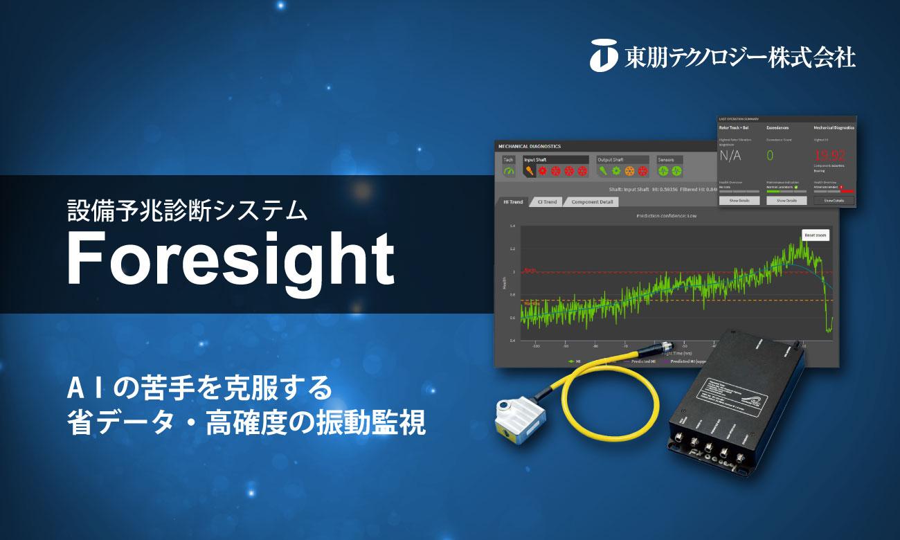 設備予兆診断システム Foresight | 東朋テクノロジー