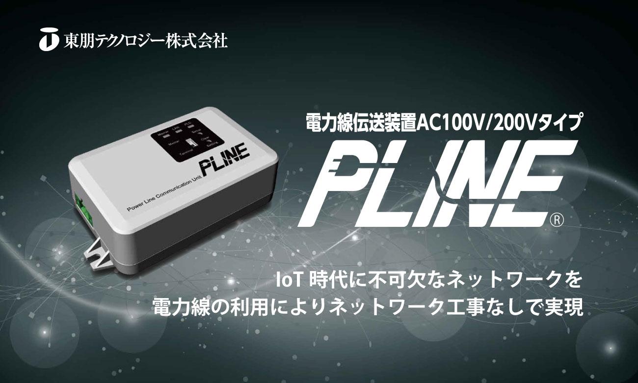 電力線伝送装置 PLINE (AC100/200Vタイプ) | 東朋テクノロジー