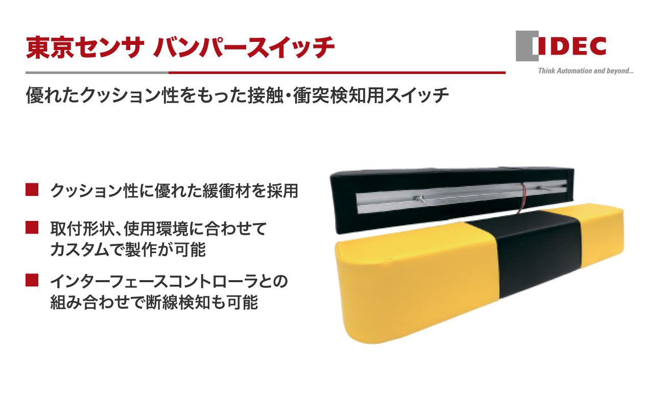 東京センサ バンパースイッチ|IDEC