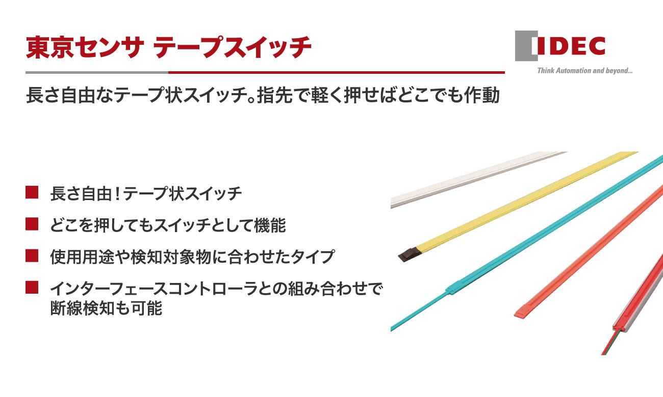 東京センサ テープスイッチ|IDEC