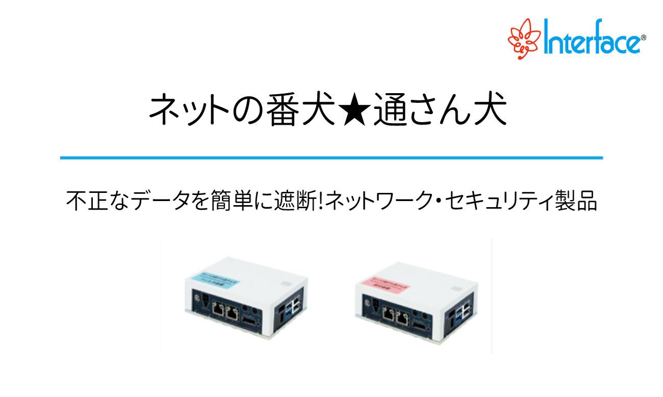 ネットの番犬☆通さん犬(とおさんけん)が新登場!:インタフェース