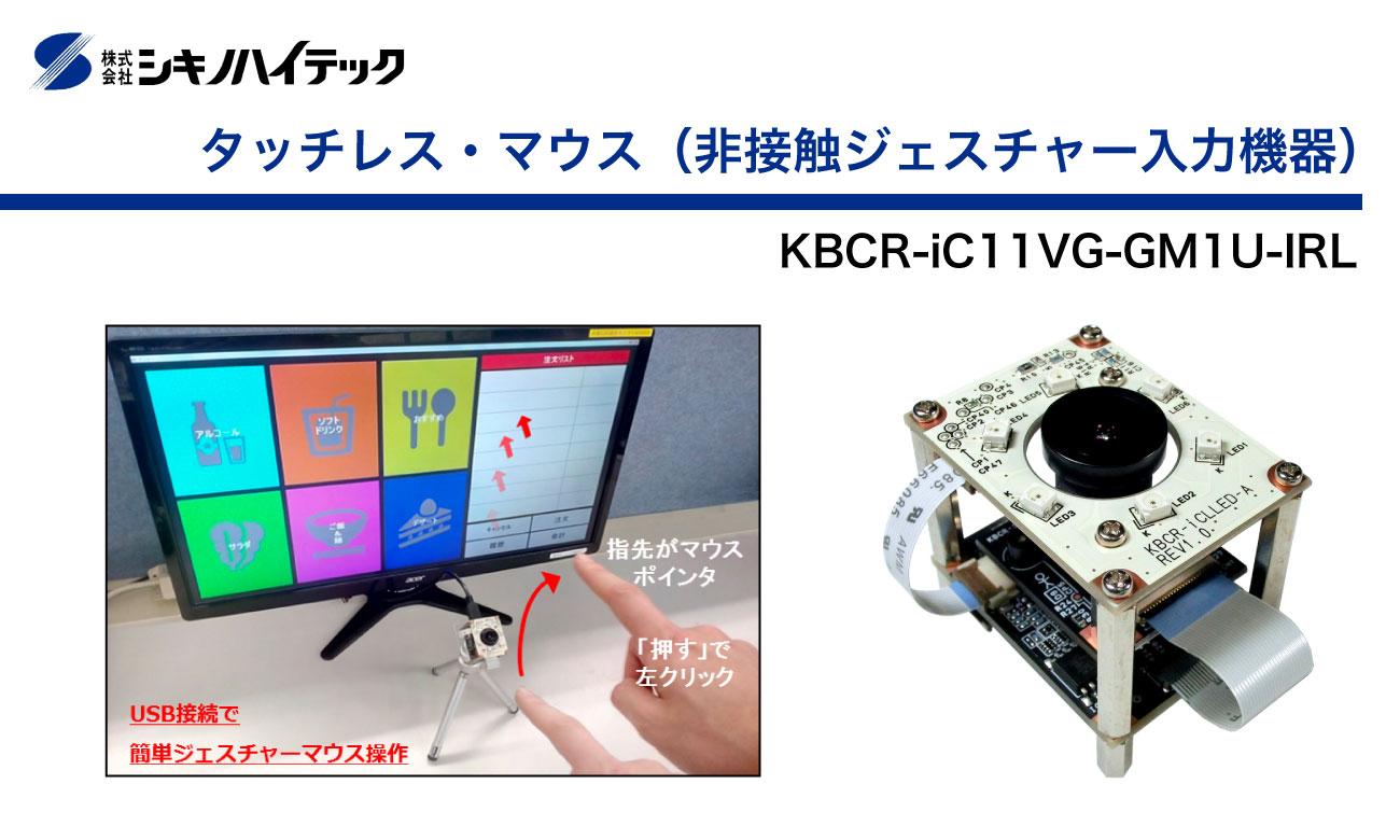 タッチレス・マウス(非接触ジェスチャー入力機器)|シキノハイテック