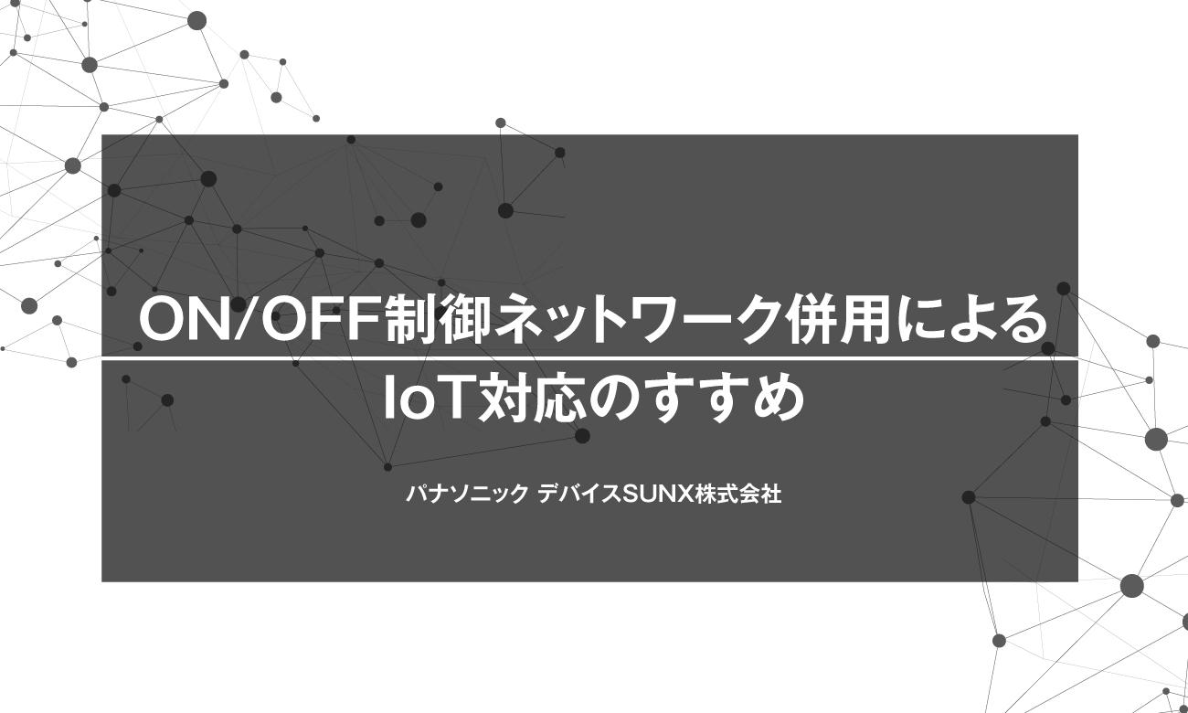 ON/OFF制御ネットワーク併用による IoT対応のすすめ:パナソニック デバイスSUNX