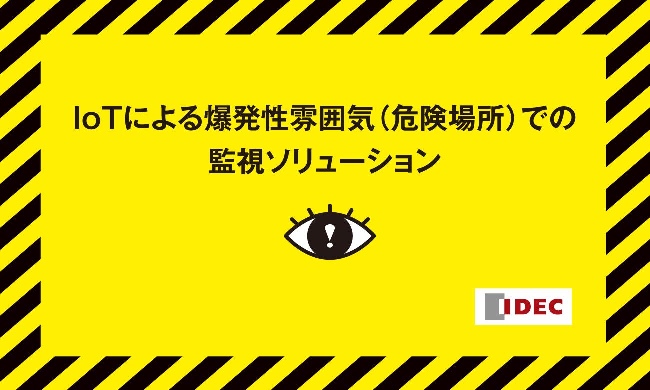 IoTによる爆発性雰囲気(危険場所)での 監視ソリューション:IDEC