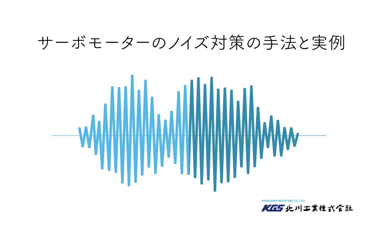 サーボモーターのノイズ対策の手法と実例:北川工業株式会社